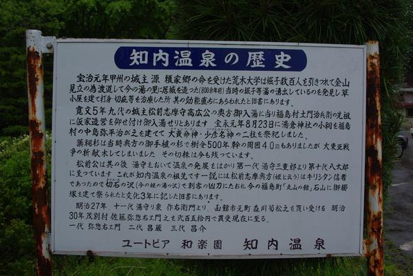 北海道最古の温泉
