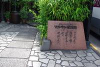 マルキン記念館