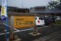 宮城県青根温泉「じゃっぽの湯」