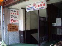 伊東温泉 大衆浴場