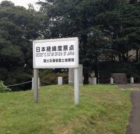 日本経緯度原点の看板